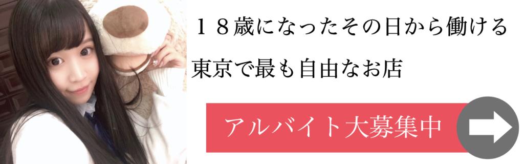 18歳になったその日から働ける 東京で最も自由なお店 アルバイト大募集中